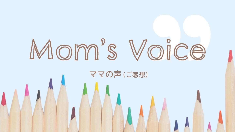 ママの声(ご感想)