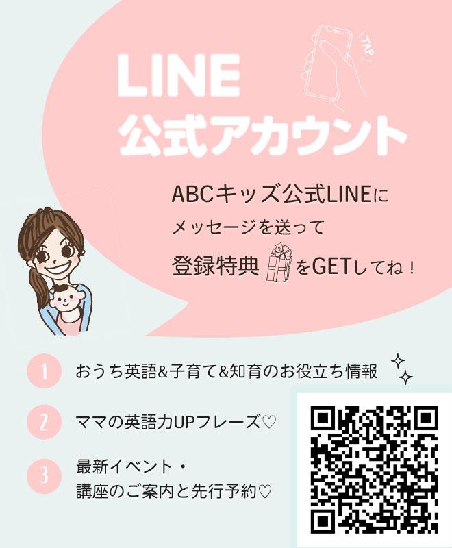 ABCキッズLINE登録バナー