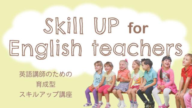 英語講師のための育成型スキルアップ講座